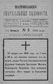 Екатеринославские епархиальные ведомости Отдел официальный N 3 (1 февраля 1892 г) Год 21.pdf
