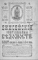 Енисейские епархиальные ведомости. 1915. №09.pdf