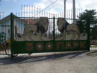 Bitola Zoo - Zoo entrance