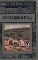 Зарубежная Русь 1915.PDF