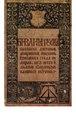 Книга Бытия (1519).pdf