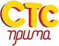 Логотип телеканала СТС-Прима (2012).jpg