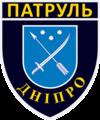 Нарукавний знак управління патрульної поліції в Дніпропетровській області.tif