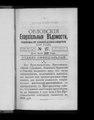 Орловские епархиальные ведомости. 1908. № 27-52.pdf