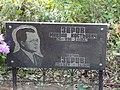Пам'ятний знак на символичному похованні Зерова Миколи Костьовича.JPG