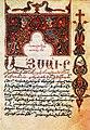 Певческий сборник. 1322 г. (Ierus. Arm. 1644. P. 245).jpg
