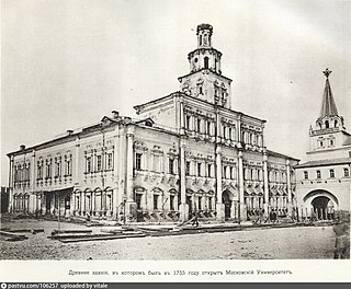 Imperial Moscow University The first of the twelve Imperial universities of the Russian Empire, located in Moscow (1755—1917).