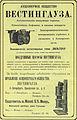 Реклама АО Вестингауза, 1911.jpg