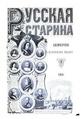 Русская старина 1906 10 12.pdf
