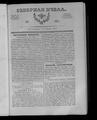 Северная Пчела 1831 №135 (19 июня).PDF
