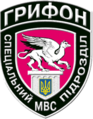 Спеціальний підрозділ судової міліції «Грифон».png