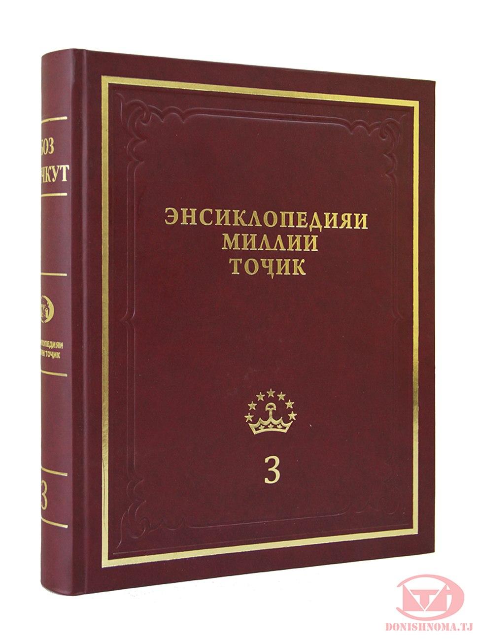 Энсиклопедияи Миллии Тоҷик. Ҷилди 3
