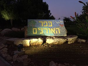 Kfar HaOranim - Image: הכניסה ליישוב