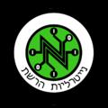 ניטרליות הרשת - סמל.png