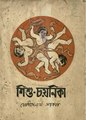 শিশু চয়নিকা - যোগীন্দ্রনাথ সরকার.pdf