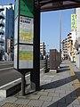 仙台市営バス 八幡一丁目バス停 Yahata 1 chome Bus stop - panoramio.jpg