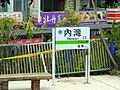 內灣站站牌/Neiwan Sta. Sign - panoramio.jpg