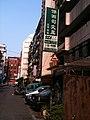 台北市大安區光信里 光復南路420巷 - panoramio (1).jpg