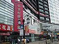 圖書大廈 Zhongguancun Book Bldg - panoramio.jpg