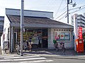 堺深井沢郵便局 Sakai-Fukaisawa Post Office 2012.12.14 - panoramio.jpg