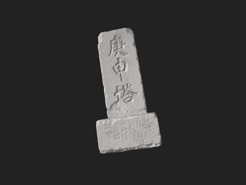 File:庚申塔(横浜市都筑区川和町).stl