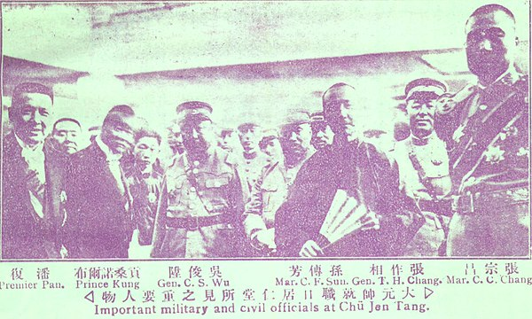 Members of the National Pacification military government, from left to right: Pan Fu, Gungsangnorbu, Wu Junsheng, Sun Chuanfang, Zhang Zuoxiang, and Zhang Zongchang Zhang Zong Chang Zhang Zuo Xiang Sun Chuan Fang Wu Jun Sheng Gong Sang Nuo Er Bu Pan Fu .jpg