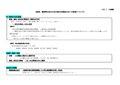 条例、規則の改正方式の新旧対照表方式への変更について(平成22年7月1日大阪府総務部).pdf