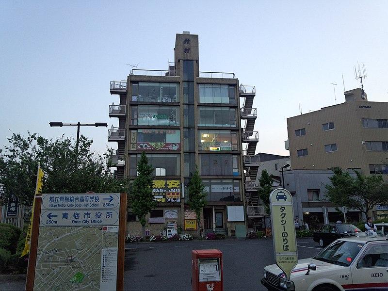 File:東青梅駅南口、井村タカギビル - panoramio.jpg