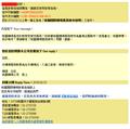 桃園國際機場股份有限公司列管編號第AOM1050222003號回函.png