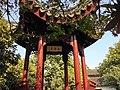 水月亭 - panoramio.jpg