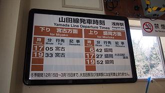 Asagishi Station - The station timetable in September 2013
