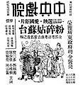 粉碎姑蘇臺1936June6SatAdvertisementHK.jpg