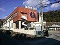 聖母幼稚園 - panoramio.jpg