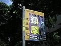 臺北市聯營公車 懷生國宅站牌 20080529.jpg
