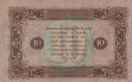 10 рублей РСФСР 1923 года (второй выпуск). Реверс.png