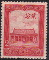 10th Anniv. of Manchokuo 2fen stamp.jpg