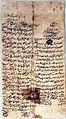 1550 Gerichtsurteile zu einem Streitfall über den Kauf von Käse anagoria.JPG