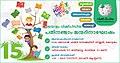 15th Birthday of Malayalam Wikipedia Kottayam.jpg