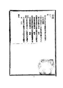 1916-01-06--01-15中华帝国政府公报01--10.pdf