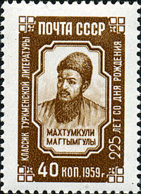 A Soviet Union stamp with an artistic depiction of Magtymguly Pyragy, 1959