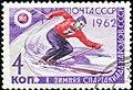 1962. I зимняя спартакиада народов СССР.jpg