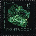 1963 Precious Stones of the Urals - Malachite.jpg