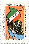 "1980 Stamp of ""1st anniversary of Iranian Islamic Revolution"".jpg"