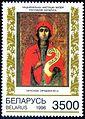 1996. Stamp of Belarus 0212.jpg