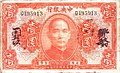 1 Dollar - Central Bank of China (1923) 05.jpg