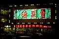 2010 CHINE (4563423397).jpg