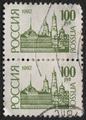 2 гашёные почтовые марки Россия 1992 Московский Кремль 100 руб.png