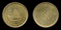 五円黄銅貨(無孔)