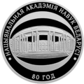 80 years of National Academy of Sciences of Belarus (silver) rev.png