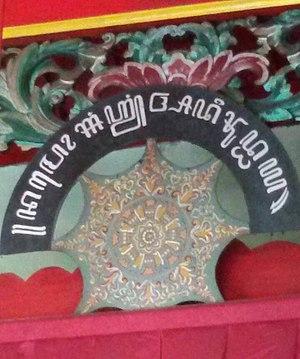 Sanghyang Adi Buddha - Image: Adi Buddha in Javanese sript